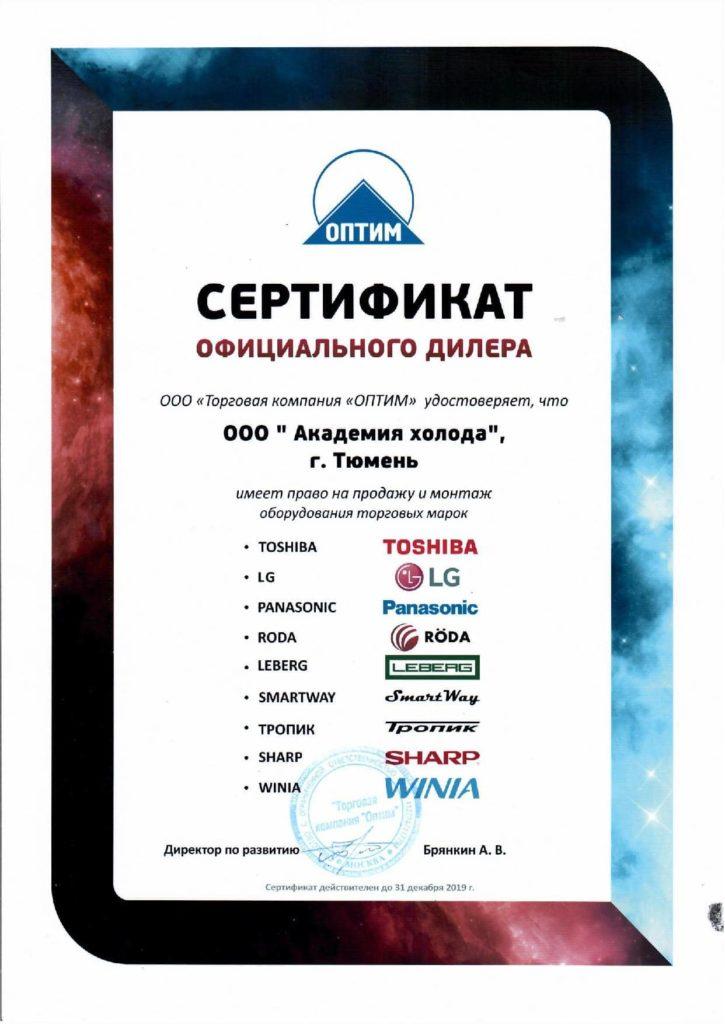 Сертификат Оптим